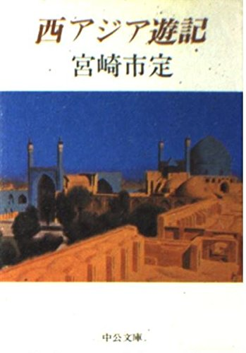 西アジア遊記 (中公文庫)