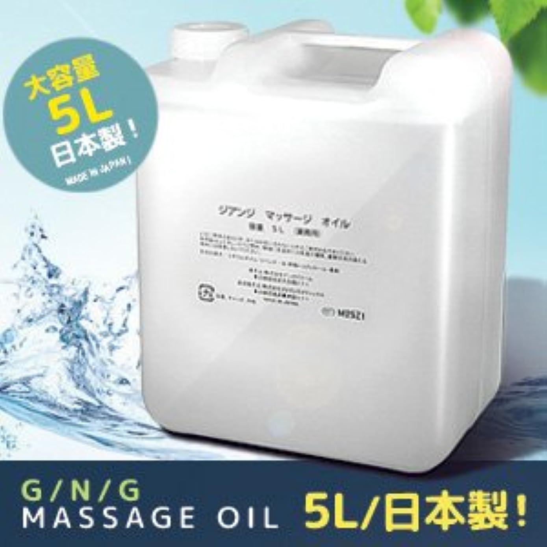 コークス傷つきやすい特異な日本製 業務用マッサージオイル 5L 無着色?無香料?スクワラン、ホホバ種子油配合