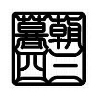 朝三暮四 角印 四字熟語 シルエット ステッカー (メタリック金:ゴールド, 中:縦横 8cm×8cm = 2枚セット)