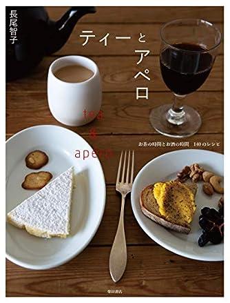ティーとアペロ: お茶の時間とお酒の時間 140のレシピ