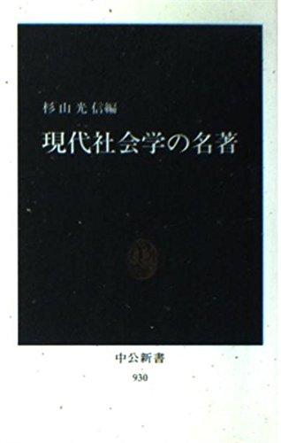 現代社会学の名著 (中公新書)