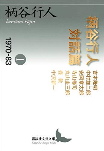 柄谷行人対話篇1 1970-83 (講談社文芸文庫)