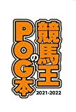 競馬王のPOG本 2021-2022 (GW MOOK 662)