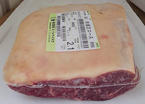 黒毛和牛種 経産和牛 芯 ロース 被りなし 約2kg(1ブロック1.5〜2kg) 脂掃除済み 業務用 冷凍