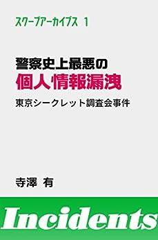 [寺澤 有]の警察史上最悪の個人情報漏洩 東京シークレット調査会事件 スクープアーカイブス
