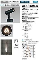 山田照明/屋外スポットライト AD-3138-N 電気工事必要型