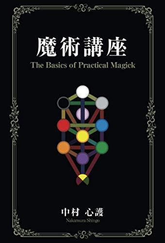 魔術講座の詳細を見る