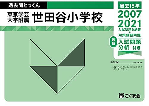 過去問とっくん2022年度 東京学芸大学附属世田谷小学校