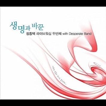 Jang Jong Taeg 2nd Live Worship (장종택 라이브워십 두번째 - 생명과 바꾼)