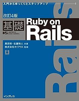 [黒田努, 佐藤和人]の改訂4版 基礎Ruby on Rails 基礎シリーズ