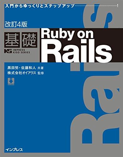 改訂4版 基礎 Ruby on Rails (IMPRESS KISO SERIES)