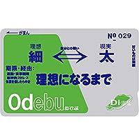 爆笑目隠しシールシリーズ 「Odebu 細⇔太シール」 おもしろ 雑貨 ネタ 目立ちアイテム Suica ICカードステッカー 定期券 個人情報保護 シール ステッカー