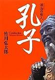 孔子―漂泊の哲人
