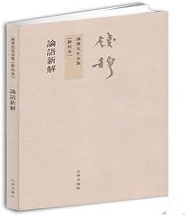 论语新解(钱穆先生全集 全一册)