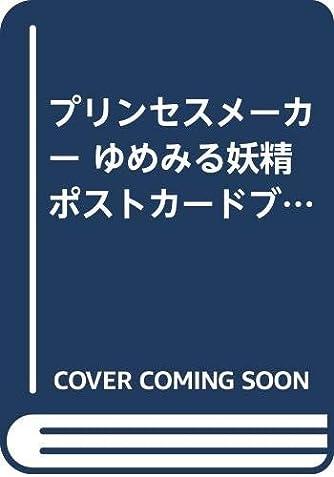 プリンセスメーカー ゆめみる妖精 ポストカードブック1