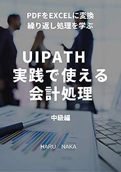 [Haru Naka]のUiPath 実践で使える 会計処理ロボット 中級編: 繰り返しロボットを作ろう