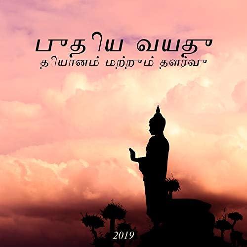தியானம் துடிக்கிறது, மந்திரம் தளர்த்துவது, Yoga