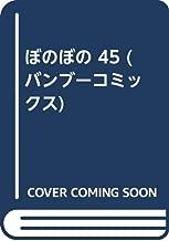 ぼのぼの 45 (バンブーコミックス)