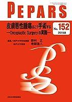皮膚悪性腫瘍はこう手術する―Oncoplastic Surgeryの実際― (PEPARS(ペパーズ))