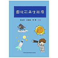 FIG said the new technology Series: Illustrated Renewable Energy(Chinese Edition)