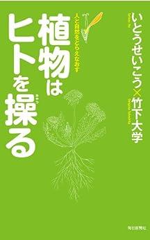 [いとう せいこう, 竹下大学]の植物はヒトを操る