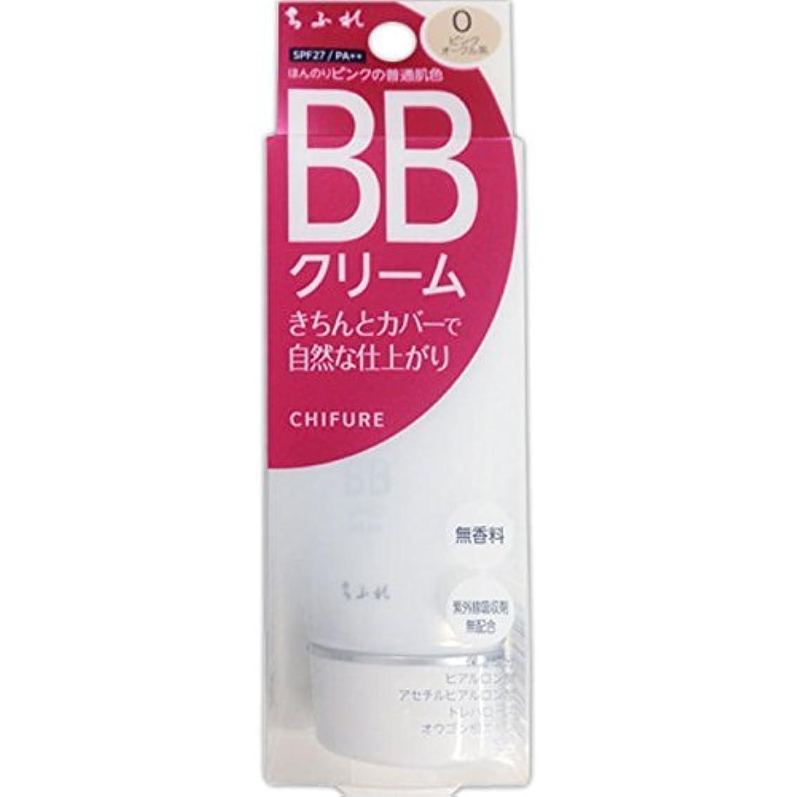 初期宿る傷つきやすいちふれ化粧品 BB クリーム ほんのりピンクの普通肌色 0