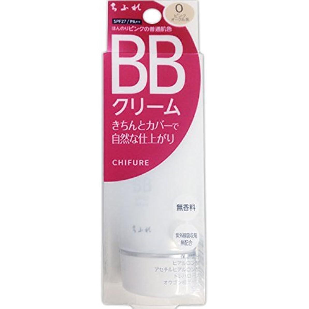 ビスケットりライドちふれ化粧品 BB クリーム ほんのりピンクの普通肌色 0