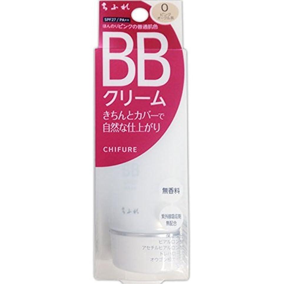 忠実ようこそ通路ちふれ化粧品 BB クリーム ほんのりピンクの普通肌色 0