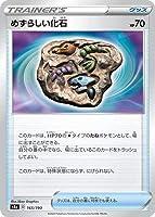ポケモンカードゲーム PK-S4a-165 めずらしい化石