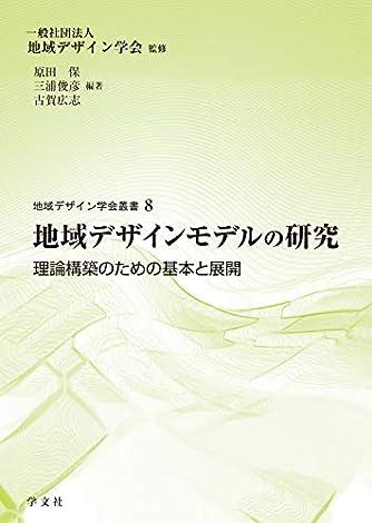 地域デザインモデルの研究: 理論構築のための基本と展開 (地域デザイン学会叢書)