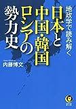 地政学で読み解く 日本と中国・韓国・ロシアの勢力史 (KAWADE夢文庫)
