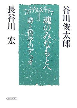 魂のみなもとへ―詩と哲学のデュオ (朝日文庫 た 46-1)