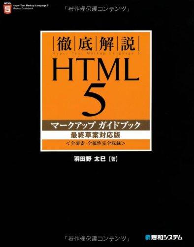 徹底解説HTML5マークアップガイドブック最終草案対応版