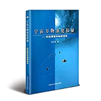 Evolution of the universe Quest - Talk Technology exploration and Imagination(Chinese Edition)