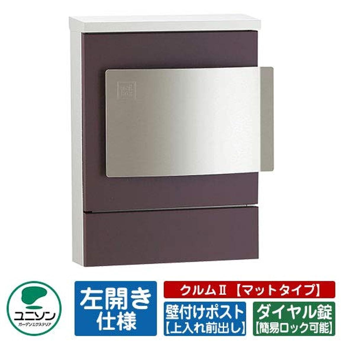 音アスペクト溶ける壁付けポスト クルムII(クルム2) マットブラウン(左開き ダイヤル錠仕様) 壁掛け