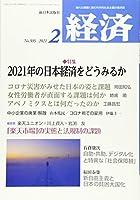 経済 2021年 02 月号 [雑誌]