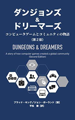ダンジョンズ&ドリーマーズ(第2版): コンピュータゲームとコミュニティの物語
