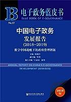 电子政务蓝皮书:中国电子政务发展报告(2018-2019)