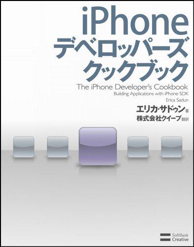 iPhone デベロッパーズ クックブック