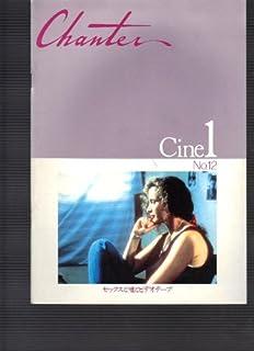 映画パンフレット 「セックスと嘘とビデオテープ」監督スティーブン・ソーダバーグ 出演ジェームズ・スペイダー/アンディ・マクドゥエル