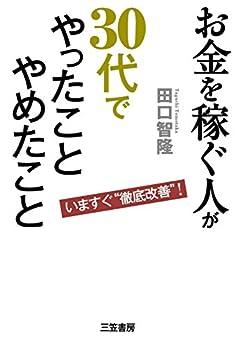 [田口 智隆]のお金を稼ぐ人が30代で「やったこと」「やめたこと」 (三笠書房 電子書籍)