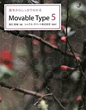基本からしっかりわかるMovable Type 5 (Web Designing BOOKS)