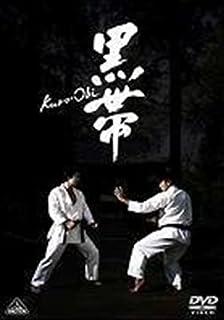 黒帯Kuro-Obi  [レンタル落ち] [DVD]