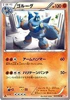 ポケモンカード BW2 【ゴルーグ】【U】 《レッドコレクション》