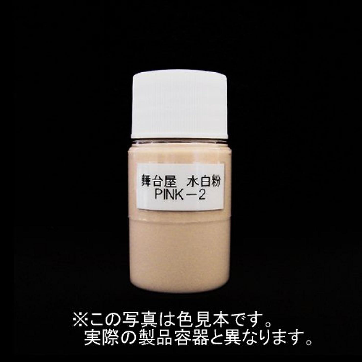 舞台屋 水白粉(みずおしろい) (PINK-2)