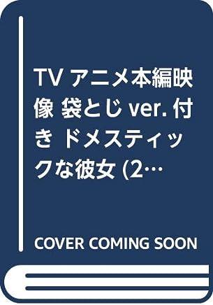 TVアニメ本編映像 袋とじver.付き ドメスティックな彼女(23)特装版 (講談社キャラクターズライツ)