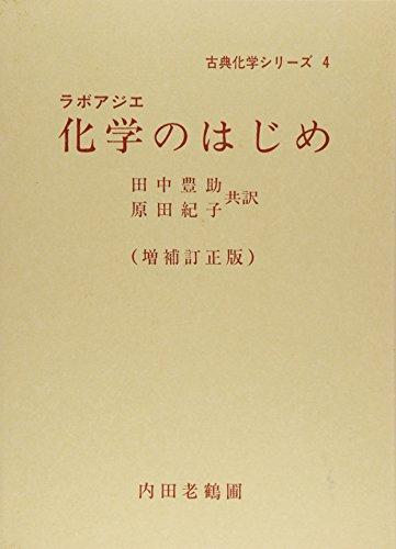 化学のはじめ (古典化学シリーズ)