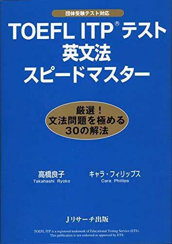 TOEFL ITP(R)テスト英文法スピードマスター (Jリサーチ出版) (Japanese Edition)