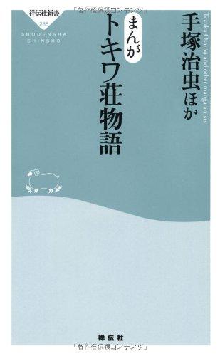 まんが トキワ荘物語(祥伝社新書288)