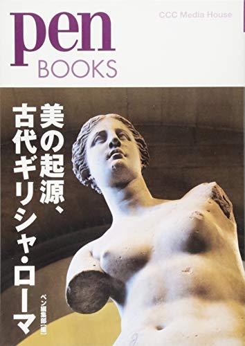 ペンブックス22 美の起源、古代ギリシャ・ローマ (Pen BOOKS)